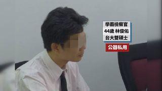 劣檢闖幼兒園公審學童 林俊佑遭免職