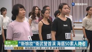 """""""新娘妝""""衛武營首演 海選50素人舞者"""