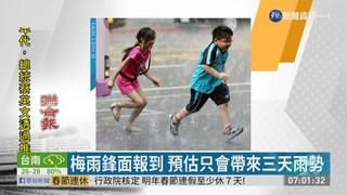 備戰梅雨季 豪雨預報首次比照颱風警報