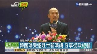 韓國瑜受邀赴世新演講 分享從政經驗