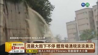 【台語新聞】清晨大雨炸彰化 民宅一度水淹20公分