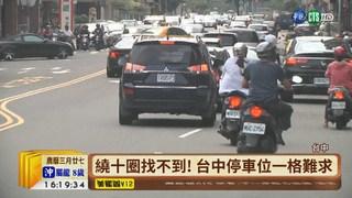 【台語新聞】台中車輛破百萬 停車格僅13.3萬個