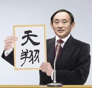 超中二!日本新年號原定採用「天翔」
