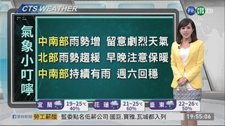中南部雨勢增 留意劇烈天氣