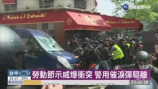 五一勞動節示威 巴黎逾7千警備戰