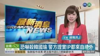 恐嚇殺韓國瑜 警方證實IP都來自境外