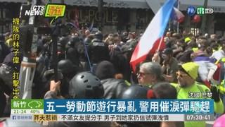 巴黎五一示威爆流血衝突 逮200鬧事者