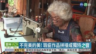 手工刺繡工藝家 完成美麗排灣族服飾