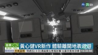 新媒體藝術家黃心健 月中坎城展演