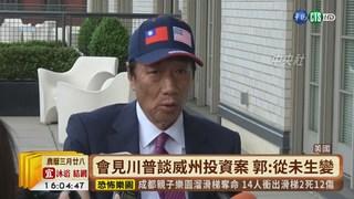 【台語新聞】郭董表態選總統 川普:這工作不好做