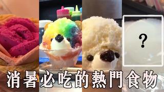 【放4大吃】消暑打卡熱點│市場驚見可以吃的NuBra?!