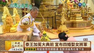 【台語新聞】泰王加冕大典前 宣布四婚娶女將軍