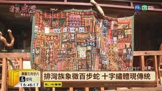 【台語新聞】手工刺繡工藝家 完成美麗排灣族服飾