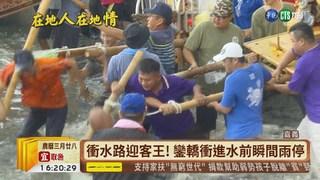 """【台語新聞】布袋廟會 """"衝水路迎客王""""熱鬧登場"""