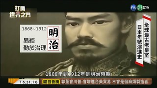 """【台語新聞】明仁生前退位 """"令和""""時代拚走向開放"""