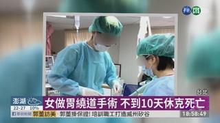女做胃繞道手術身亡 名醫遭起訴