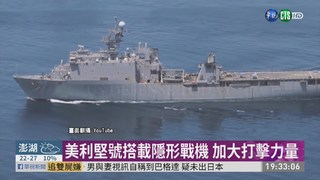 """牽制中國! 美派遣""""美利堅號""""航向亞太"""
