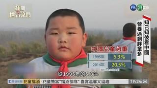 2成孩童過重! 中國發展最新危機