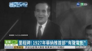 """里程碑! 1927年華納推首部""""有聲電影"""""""