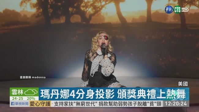 瑪丹娜砸1.5億投影 4分身驚豔全場 | 華視新聞