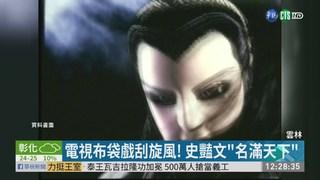 """黃俊雄""""再出江湖""""! 免費演出布袋戲"""