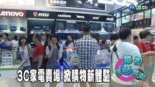 3C家電賣場 掀購物新體驗