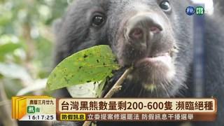 【台語新聞】棲地毀.非法狩獵 保育類動物生存危機