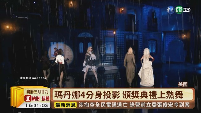 【台語新聞】瑪丹娜砸1.5億投影 4分身驚豔全場 | 華視新聞