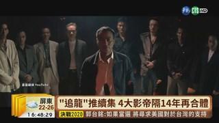 """【台語新聞】""""追龍""""推續集 香港4大影帝再合體!"""