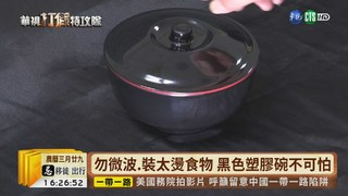 """【台語新聞】""""黑色塑膠碗""""超毒? 華視新聞追真相"""