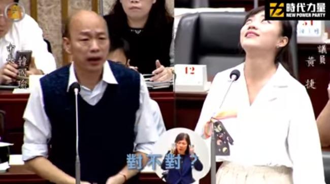 韓國瑜跳針「發大財」黃捷議員翻白眼 網:這白眼我還不讚爆 | 華視新聞