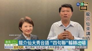 行銷台中 盧秀燕謝龍介挑戰台語猜謎