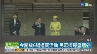 日皇德仁發表演說 皇后雅子現身