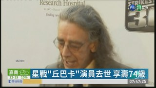 """星戰""""丘巴卡""""演員去世 享壽74歲"""