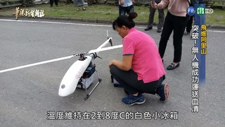 【華視新聞雜誌】飛進阿里山 突破!無人機成功運送血清