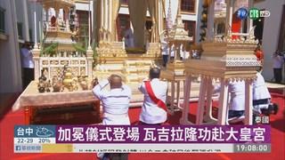 時隔69年 新泰王加冕完成神格化儀式
