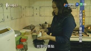 【華視台語新聞雜誌】綠生活實踐家自然家屋 與生態共存(2)