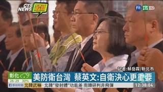 美防衛台灣  蔡英文:自衛決心更重要
