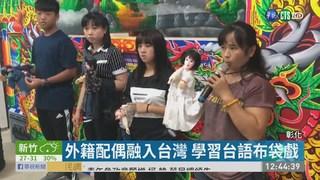 外籍配偶學台語 演出台灣布袋戲