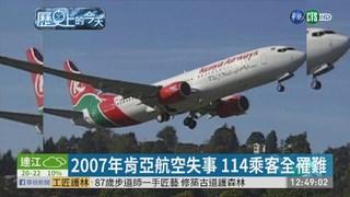 2007年肯亞航空失事 114乘客全罹難