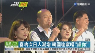 """春吶25週年移旗津 韓國瑜獻唱""""讀你"""""""