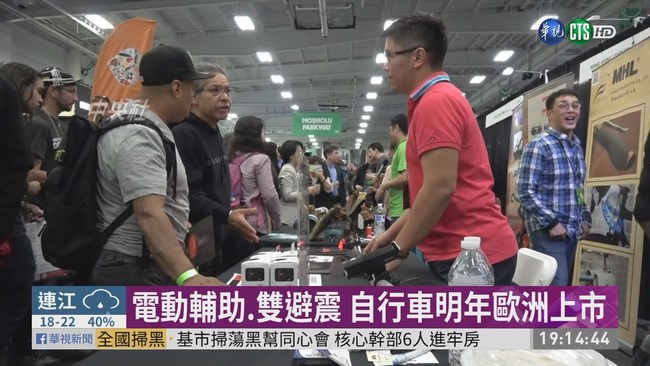 紐約自行車休閒展 台灣廠商組團參展   華視新聞
