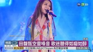 田馥甄春吶壓軸 五月天香港冒雨開唱