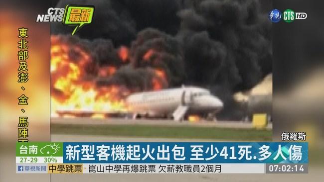 俄客機起火迫降 78人已至少41死 | 華視新聞