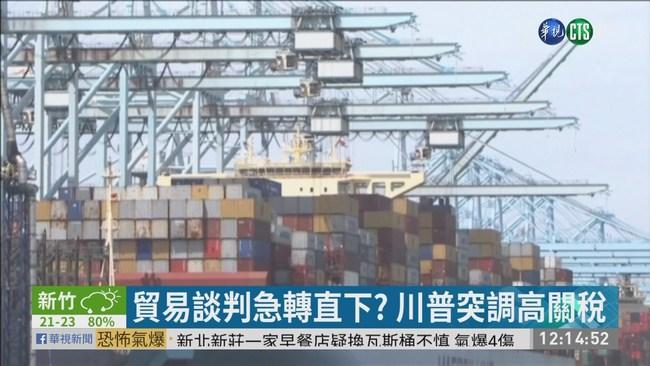 川普:6兆元中國貨物 關稅升至25%   華視新聞