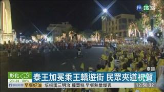 泰王加冕乘王轎遊街 民眾夾道祝賀