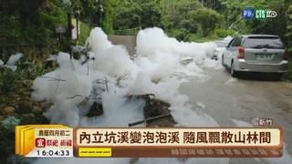 【台語新聞】新竹內立坑溪冒泡 疑工廠消防用水