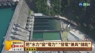 【台語新聞】台灣水力發電重鎮 探祕明潭電廠!