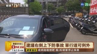 【台語新聞】乘客禁左後門上下車? 華視新聞追真相