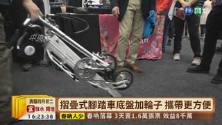 【台語新聞】紐約自行車休閒展 台灣廠商組團參展